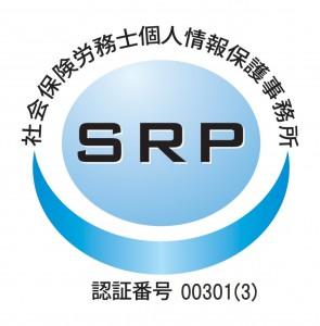 SRP認証マーク(00301)