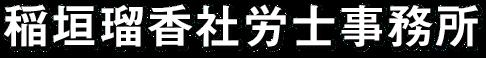 稲垣瑠香社労士事務所